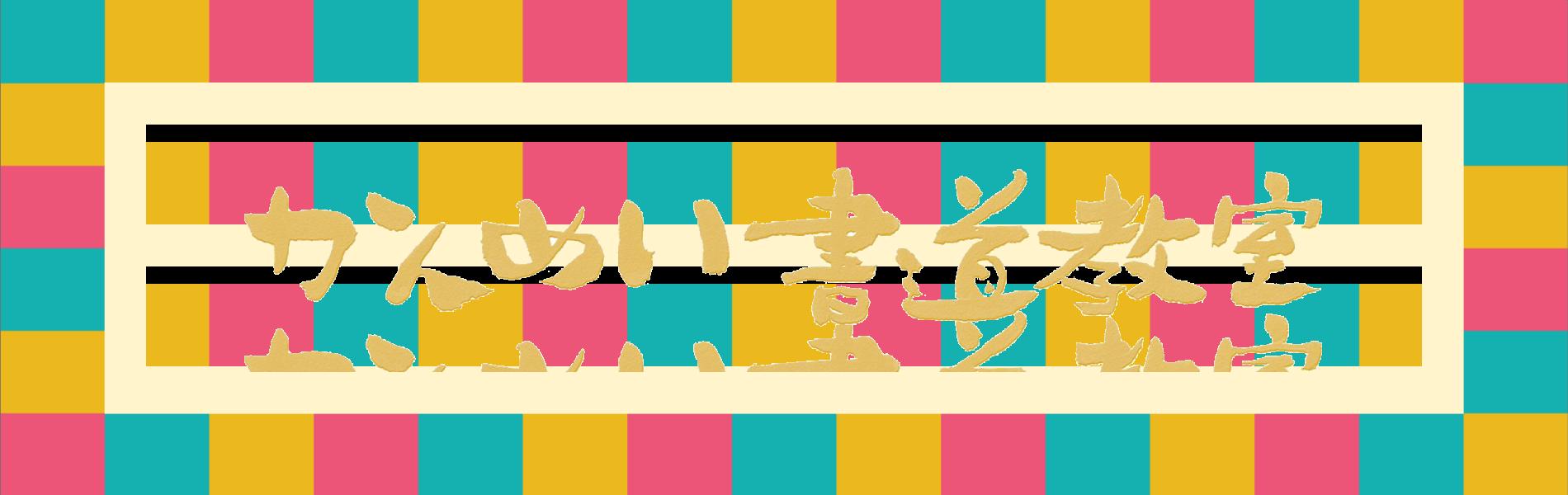 東松山市 かんめい書道教室