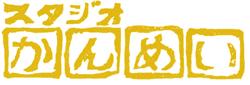 かんめい書道教室 ロゴ